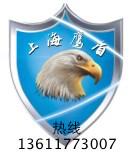 上海私家侦探/上海调查公司/上海鹰盾专业侦探调查公司